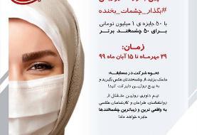 کمپین شرکت روژین تاک: #بگذار_چشمات_بخنده