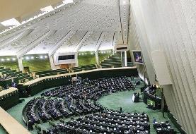 نمایندگان با کلیات طرح افزایش سقف کمیسیون ها مخالفت کردند