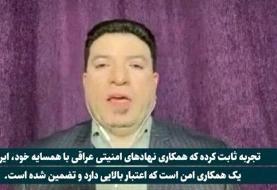 ببینید | نظر جالب تحلیلگر عراقی درباره نقش ایران در مبارزه با داعش