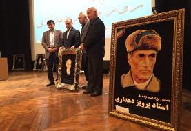 پرویز دهداری؛ معلم اخلاق بیتکرار