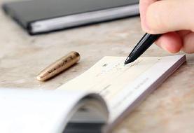 ضوابط جدید صدور چک از ۲۲ آذر /  اطلاعات چک حتماً در صیاد ثبت شود