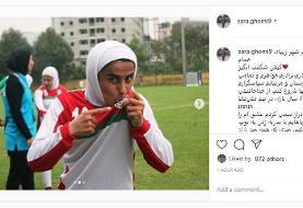سارا قمی، کاپیتان تیم ملی فوتبال بانوان ایران خداحافظی کرد