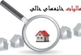 طرح مالیات بر خانه های خالی مجددا اصلاح شد