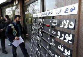 نرخ ارز در صرافی ملی در روز چهارشنبه ۵ آذر