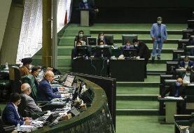جلسه علنی آغاز شد/ بررسی طرح اصلاح ساختار بودجه در دستور کار مجلس