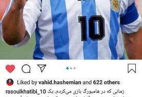 خاطره خواندنی مهاجم سابق ایران از مارادونا | بزرگی وصف نشدنی اسطوره آرژانتین