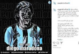 تسلیت باشگاه استقلال به فدراسیون فوتبال آرژانتین بابت درگذشت دیگو مارادونا