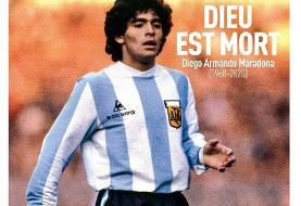 (عکس) تیتر جالب روزنامه فرانسوی برای دیگو مارادونا