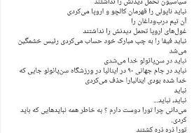 ابراز احساس سوپراستار سینمای ایران برای مارادونا | نباید از چهگوارا و فیدل حرف میزدی ...