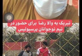 ورود عجیب نوه علی پروین به تیم نوجوانان پرسپولیس | با این استایل او فوتبالیست است؟