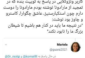 شهروند ونزوئلایی در پاسخ به استاد ایرانی: باید در کنار هم باشیم تا شیطان بزرگ ما را نابود نکند