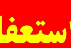 استعفای شبانه روسای بیمارستانهای آمل
