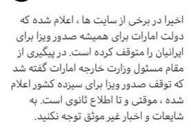 واکنش وزارت خارجه امارات به توقف صدور روادید امارات برای ایرانیها