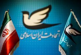 آخرین اخبار انتخاباتی حزب اتحاد ملت