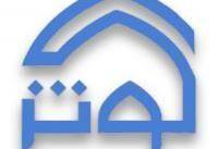 افتتاح تلویزیون اینترنتی حوزه علمیه خواهران