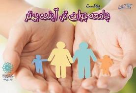 پادکست «جامعه جوانتر، آینده بهتر» منتشر میشود