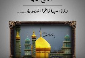 بررسی القاب حضرت معصومه سلام الله علیها