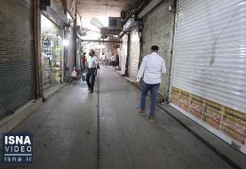 ویدئو / محدودیتهای کرونایی در اصفهان و بندرعباس