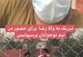 نوه علی پروین راهی پرسپولیس شد/عکس