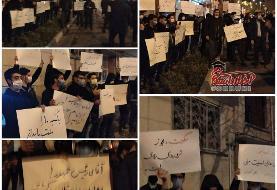 ببینید | تجمع دانشجویان در مقابل شورای عالی امنیت ملی