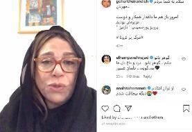 بغض گوهر خیراندیش در فراق پرویز پورحسینی   پیام ویدئویی این بازیگر را ببینید