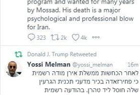 واکنش ترامپ به ترور شهید فخری زاده | رئیس جمهور آمریکا توییت خبرنگار صهیونیست را بازنشر کرد
