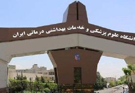 سامانه پذیرش میهمانی دانشگاه علوم پزشکی ایران غیر فعال شد