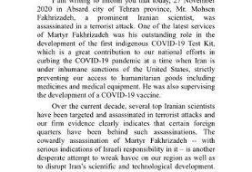 پیام مهم ایران به شورای امنیت درباره ترور محسن فخری زاده | تصویر متن پیام