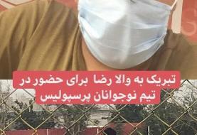(عکس) پرسپولیسی شدن نوه علی پروین جنجالی شد