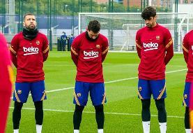 یک دقیقه سکوت در تمرین بارسلونا به احترام مارادونا/عکس