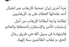 توئیت مهم ظریف به زبان عربی در واکنش به ترور شهید فخری زاده