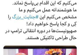 مشاور نظامی رهبر انقلاب: ما می گوییم انتقام کی و کجا /نامه محسن رضایی به روحانی در پی ترور محسن ...