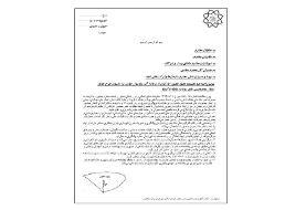 بخشنامه جدید درباره نحوه حضور کارکنان شهرداری تهران | کدام بخشها به طور کامل دورکار شدند؟ | ...