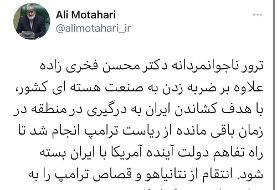 رمزگشایی علی مطهری از نقشه ترامپ و اسرائیل در ترور دانشمند ایرانی/انتقام بگیریم اما...