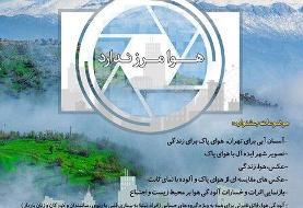 انتشار فراخوان چهارمین جشنواره ملی عکس آسمان آبی