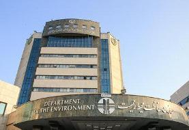 پیام تسلیت سازمان محیط زیست در پی ترور شهید فخریزاده