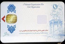 جزئیات الزام همراه داشتن کارت ملی برای اخذ خدمات اداری و حمل و نقل در شهرها اعلام شد