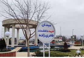 میدان اصلی آبسرد به نام دانشمند شهید محسن فخریزاده نامگذاری شد
