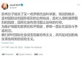 توییت ظریف به زبان چینی در خصوص ترور شهید فخری زاده