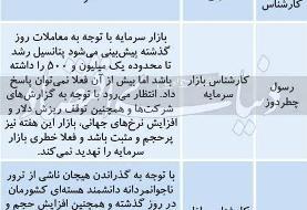 پیشبینی ۶ تحلیلگر از تحولات بورس تهران در ۹ مرداد ۹۹