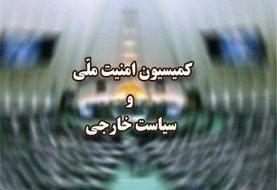 کمیسیون امنیت ملی: امروز یا فردا ابعاد ترور شهید فخریزاده را بررسی میکنیم