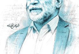 پوستر جدید سایت رهبر انقلاب با تصویر شهید فخریزاده