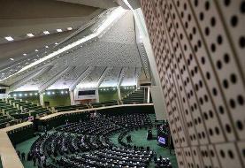 دو فوریت مجلس برای لغو تحریم ها در واکنش به ترور دانشمند ایرانی /استارت خروج از پروتکل الحاقی زده شد