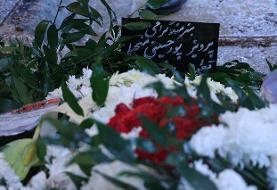 پرویز پورحسینی در جوار مزار همسرش در خاک آرمید (+عکس)