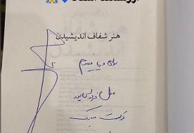 هدیه عادل فردوسیپور به وریا غفوری/عکس