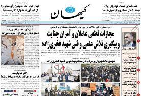 کیهان: وقت آن رسیده به اسرائیل حمله کنیم، حملهای با تلفات سنگین انسانی