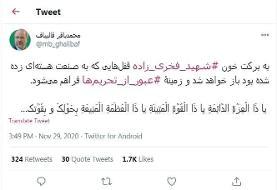 توییت قالیباف درباره یک تصمیم هستهای پس از ترور شهید فخری زاده