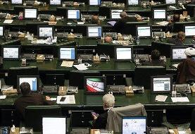 واکنش مجلس به ترور فخریزاده؛ تلاش برای لغو بازرسی آژانس انرژی اتمی