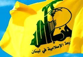 اسلوونی حزبالله لبنان را سازمان «تروریستی» اعلام کرد