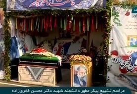 مراسم تشییع پیکر شهید فخریزاده برگزار شد/ وزیر دفاع: هیچ تروری را بیپاسخ نمیگذاریم
